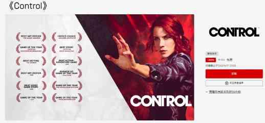 Epic免费喜1《Control》